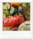 Овощные блюда (вегетарианские)